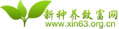 新种养致富网_农村创业致富项目,cctv7致富经 科技苑视频全集